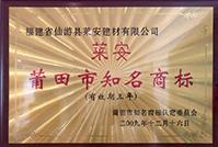 """2009年,""""萊安""""榮獲""""莆田市知名商標"""""""