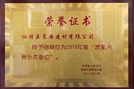 """2018年,""""萊安""""榮獲""""2018年度質量興縣示范單位"""""""