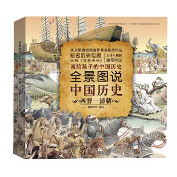 《全景图说中国历史》