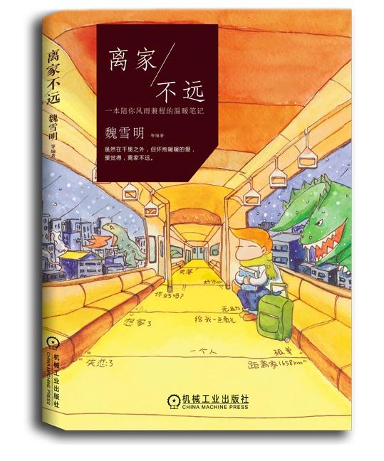 魏雪明绘本《离家不远》