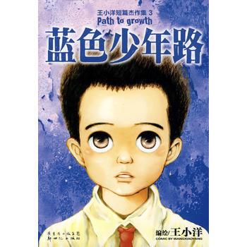 王小洋经典作品《蓝色少年路》