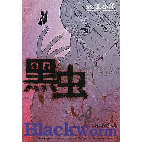 王小洋经典作品《黑虫》