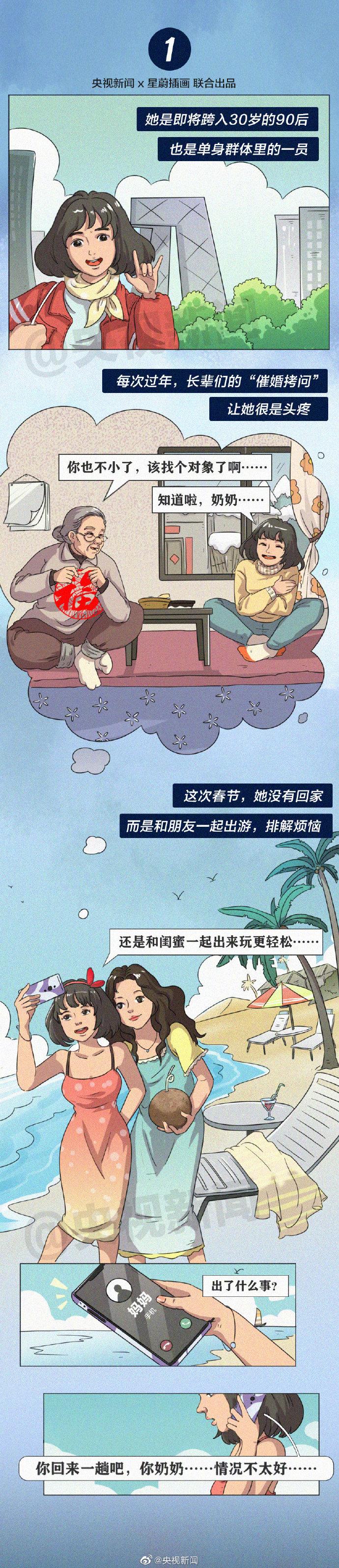 """【星蔚插画×央视新闻除夕夜的""""局外人"""""""