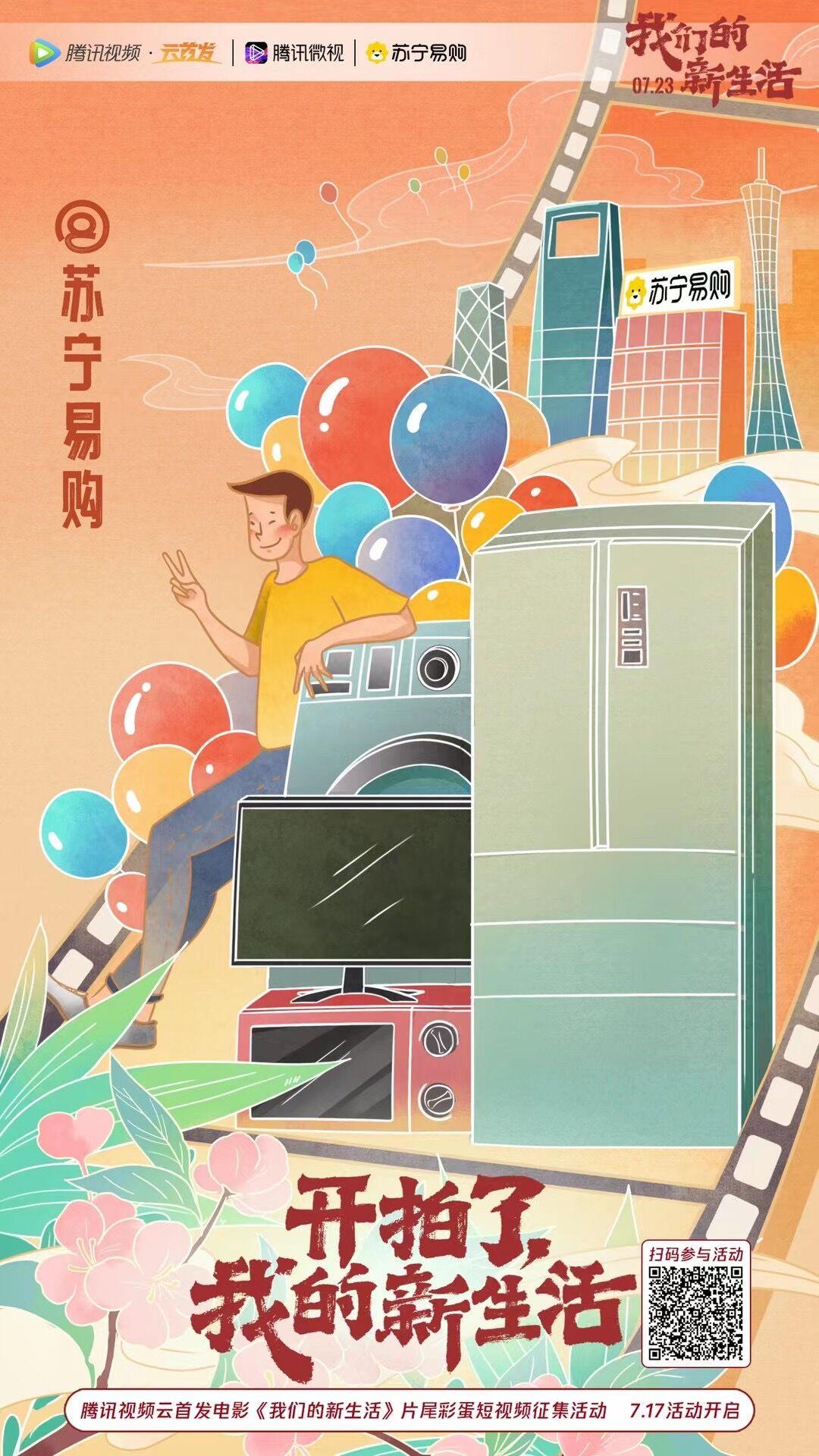 苏宁易购商业插画(已商用)