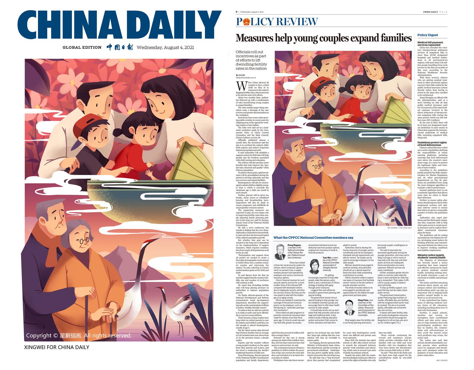 《China daily》海外版插画