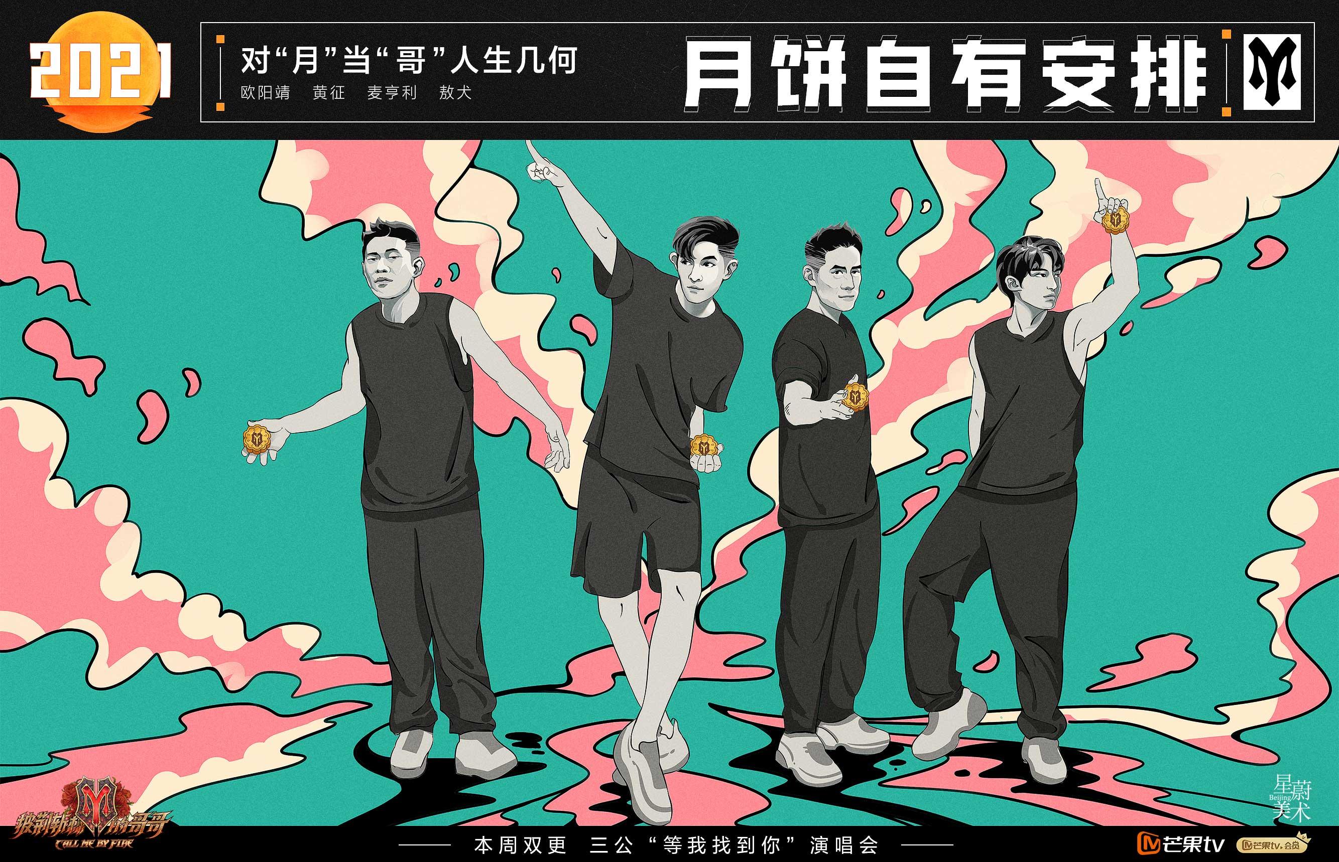 《披荆斩棘的哥哥》中秋商业海报