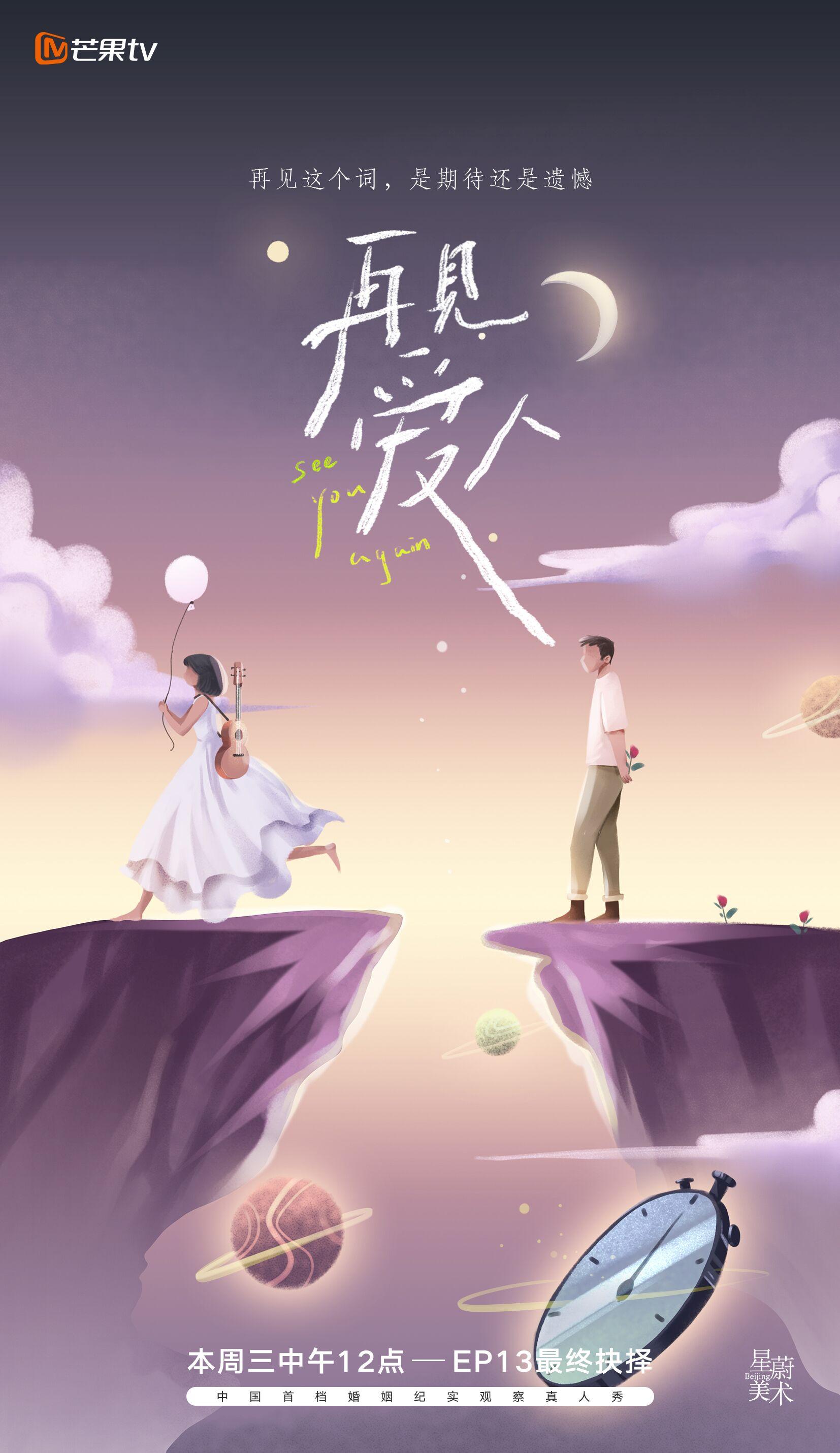 综艺《再见爱人》官方海报