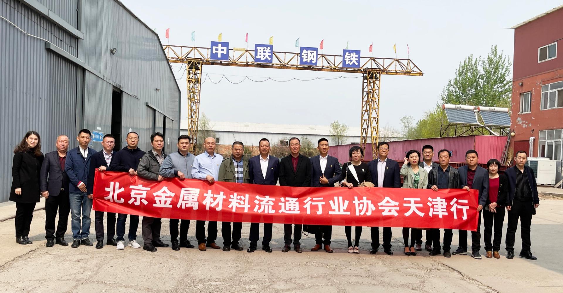 北京金属材料流通行业协会、天津市金属材料行业协会 交流座谈会在中联盛恒召开
