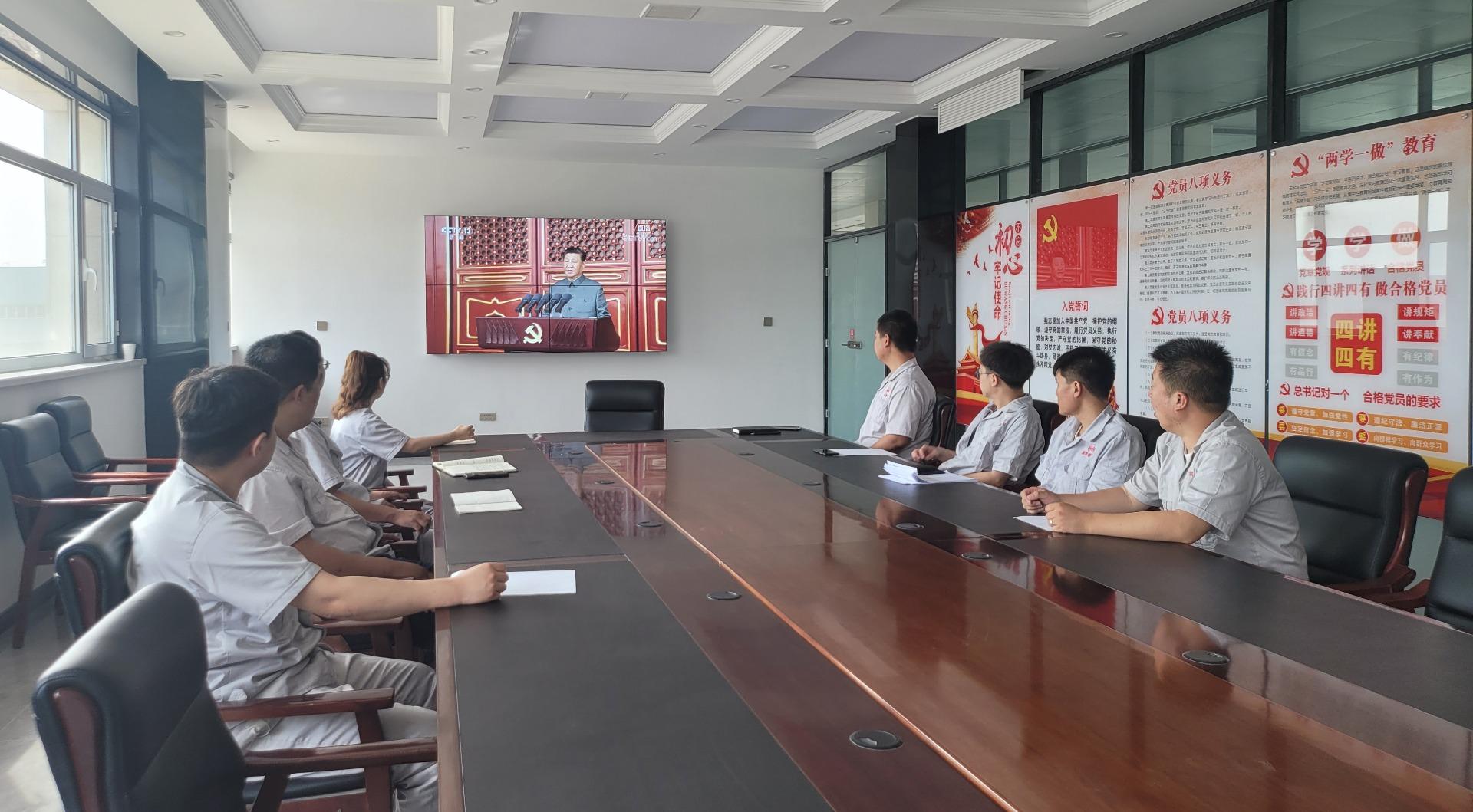 天津金属协会及会员企业认真收听收看 庆祝中国共产党成立100周年大会直播盛况