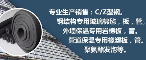 CZ型钢 钢结构