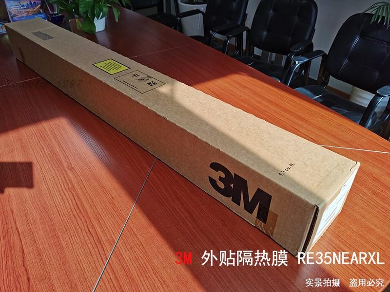 3M经典隔热膜 RE35NEARXL