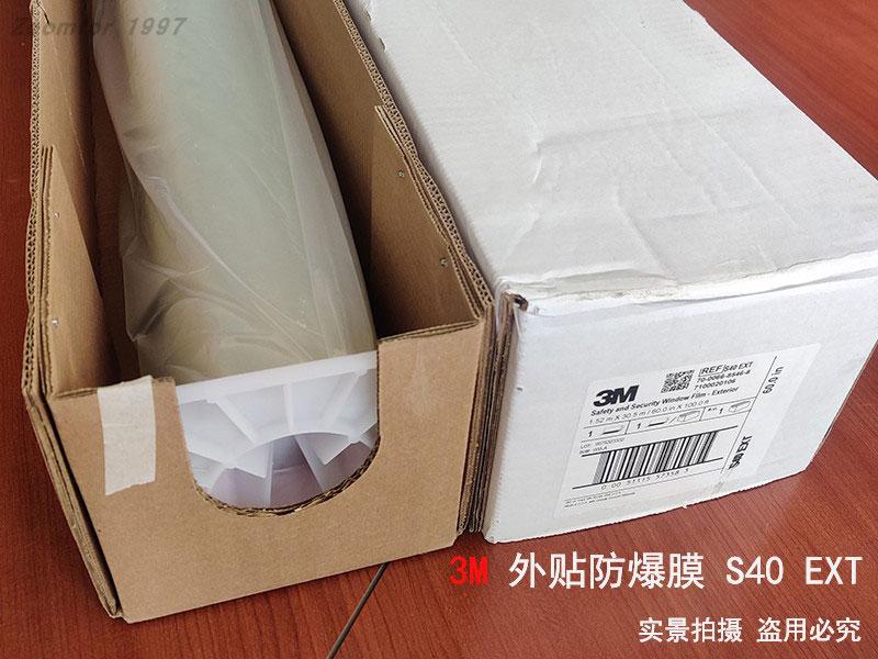 3M外贴防爆膜 S40 EXT