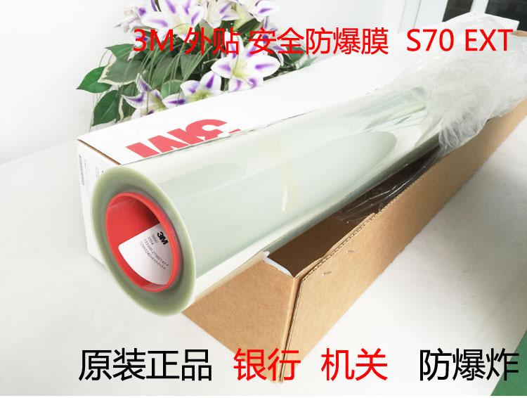 3M外贴防爆膜 S70 EXT