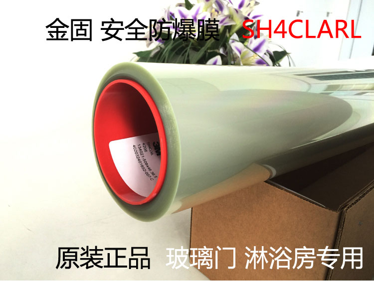 3M金固安全防爆膜 SH4CLARL