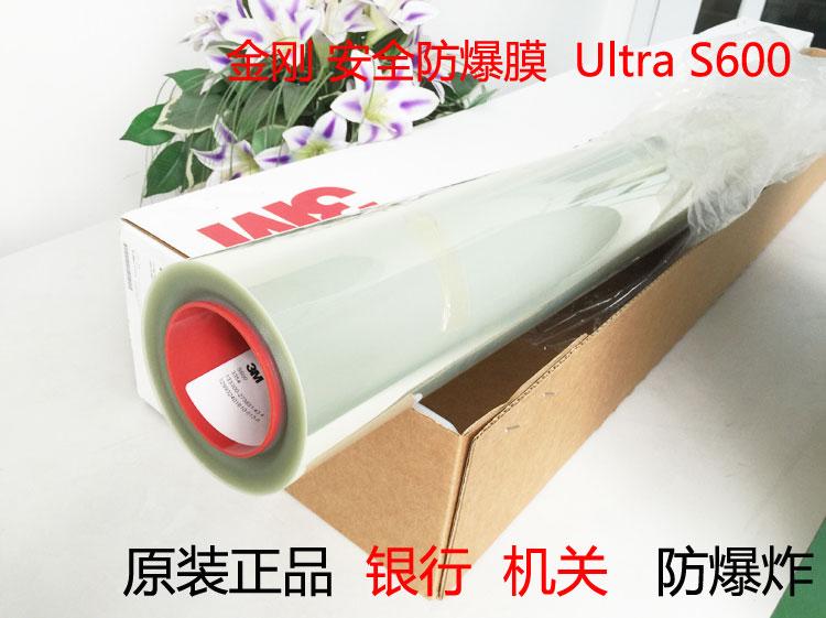 3M金钢安全防爆膜 Ultra S600