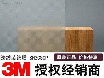 3M法纱装饰膜 SH2BKAP