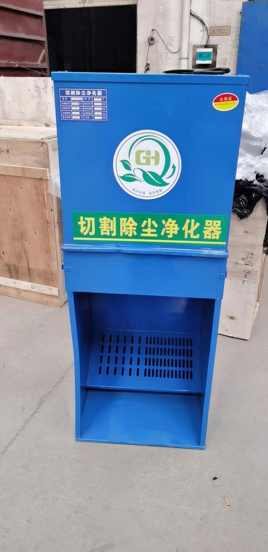 切割除塵凈化器環保