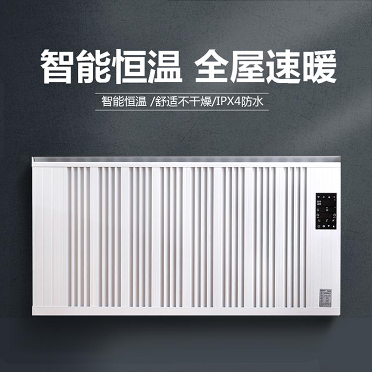 远红外壁挂电暖器