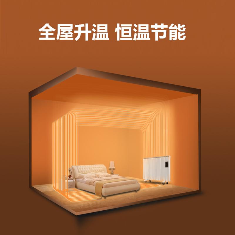 智能物联电暖器