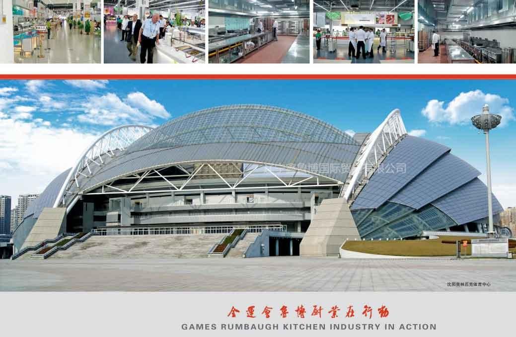 辽宁鑫鲁博 在厨房设备众多供应商竞争中,脱颖而出,成为众多项目的指定厨房设备供应商家.