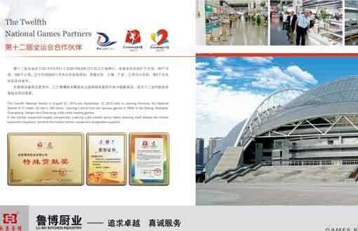 鑫鲁博xinlubo是十二界全运会指定厨房设备供应商,机关学校企业等上百家成功案例