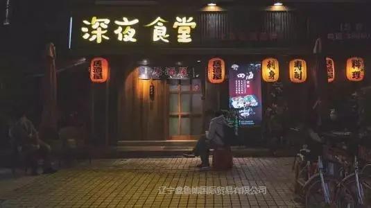 深夜食堂选择-鑫鲁博商用厨房设备