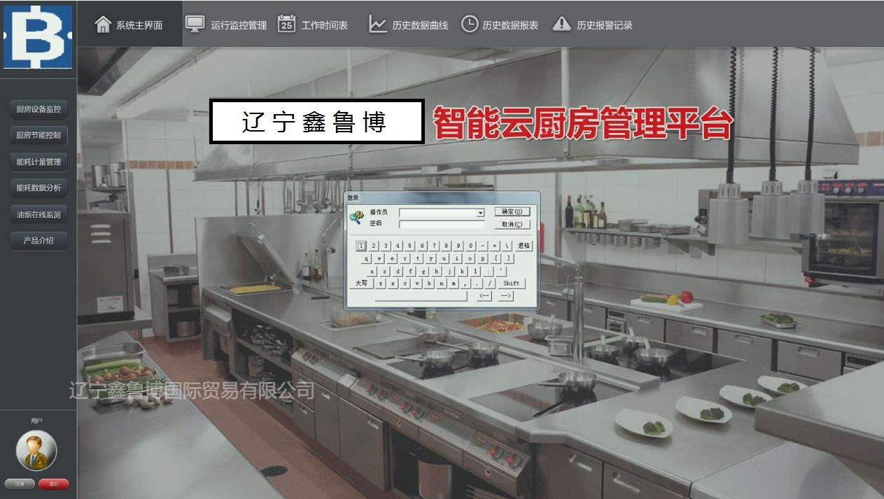 """鑫鲁博云厨引领商用厨房""""智""""变 - 厨具资讯 - 鑫鲁博厨具网"""