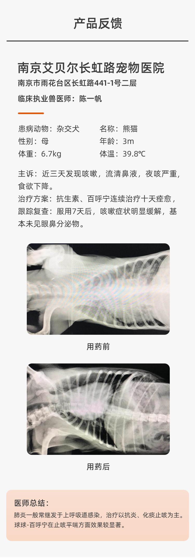 百呼宁病例图3