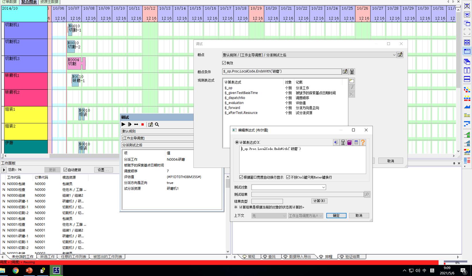 FLEXSCHE系统提供排程Debug功能,可按步骤进行,展示过程详细,确认方案效果,深入优化排程效果成为可能!
