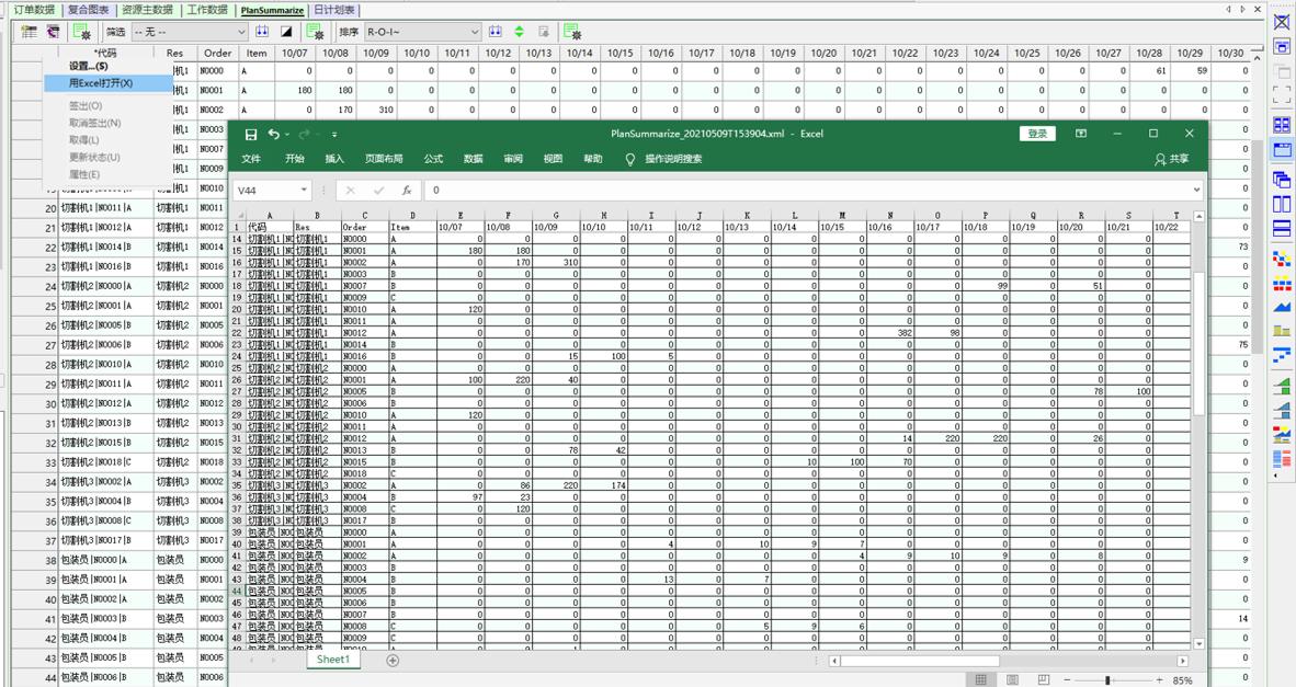 FLEXSCHE系统计划结果表,任何数据表都可以右键直接输出Excel格式数据,可见即可得,更适合计划员们的操作习惯!