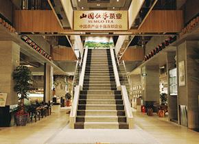 山國飲藝茶文化館