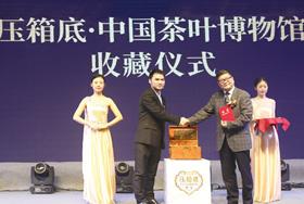 """推出特色产品""""压箱底"""",创造上市三个月销售额达1500万元的佳绩,获评""""中国茶叶博物馆收藏茶"""""""