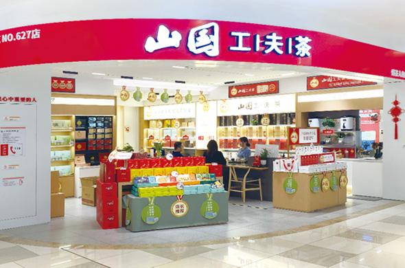 购物中心店