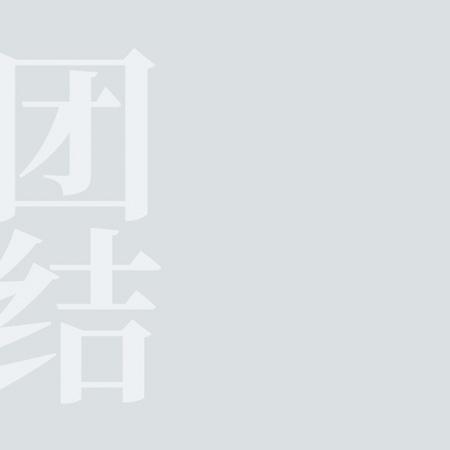 軍隊文化01