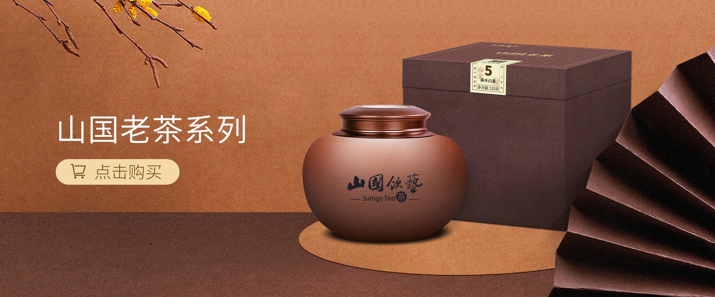 山国老茶系列banner
