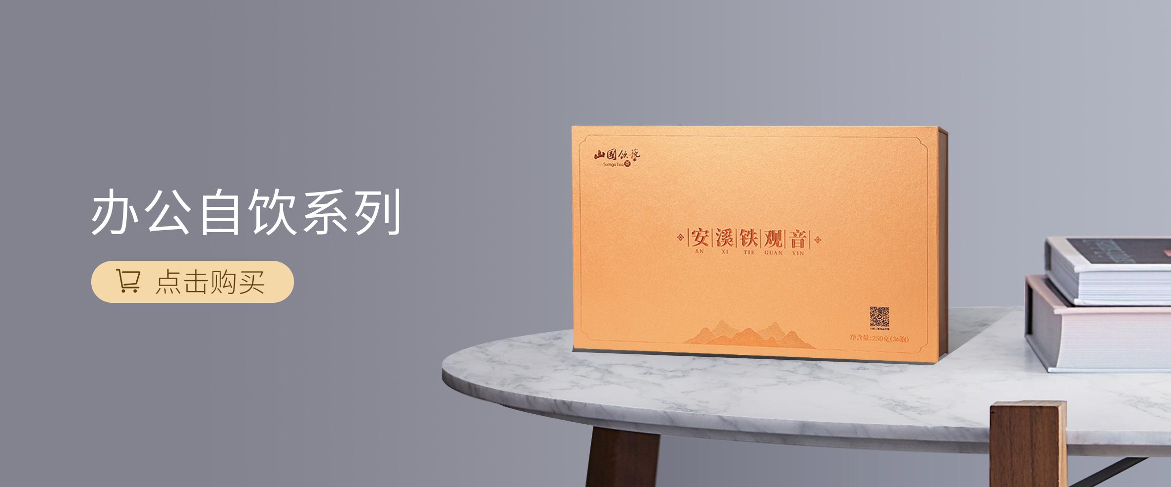 口粮茶系列banner