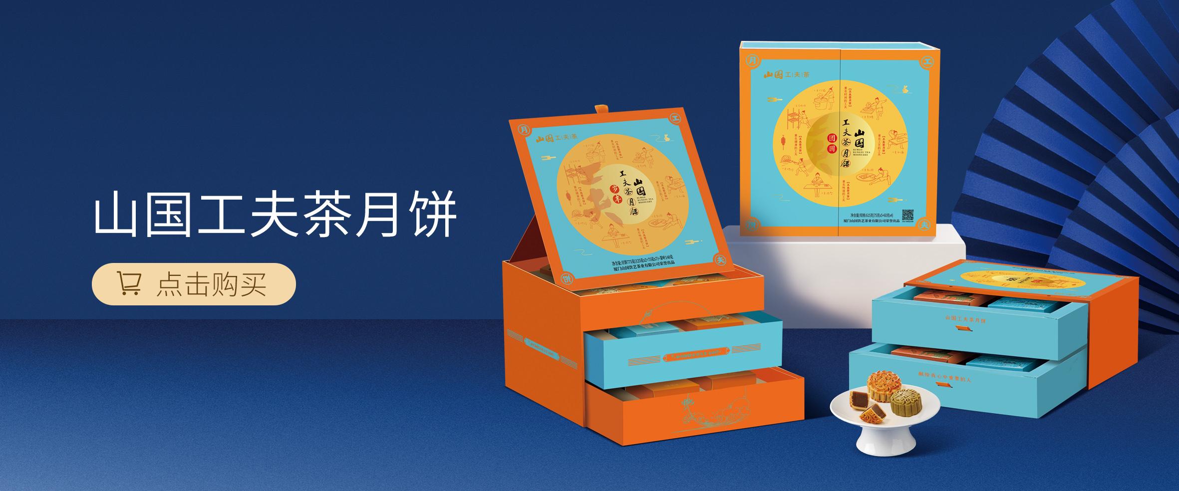 山国月饼系列banner