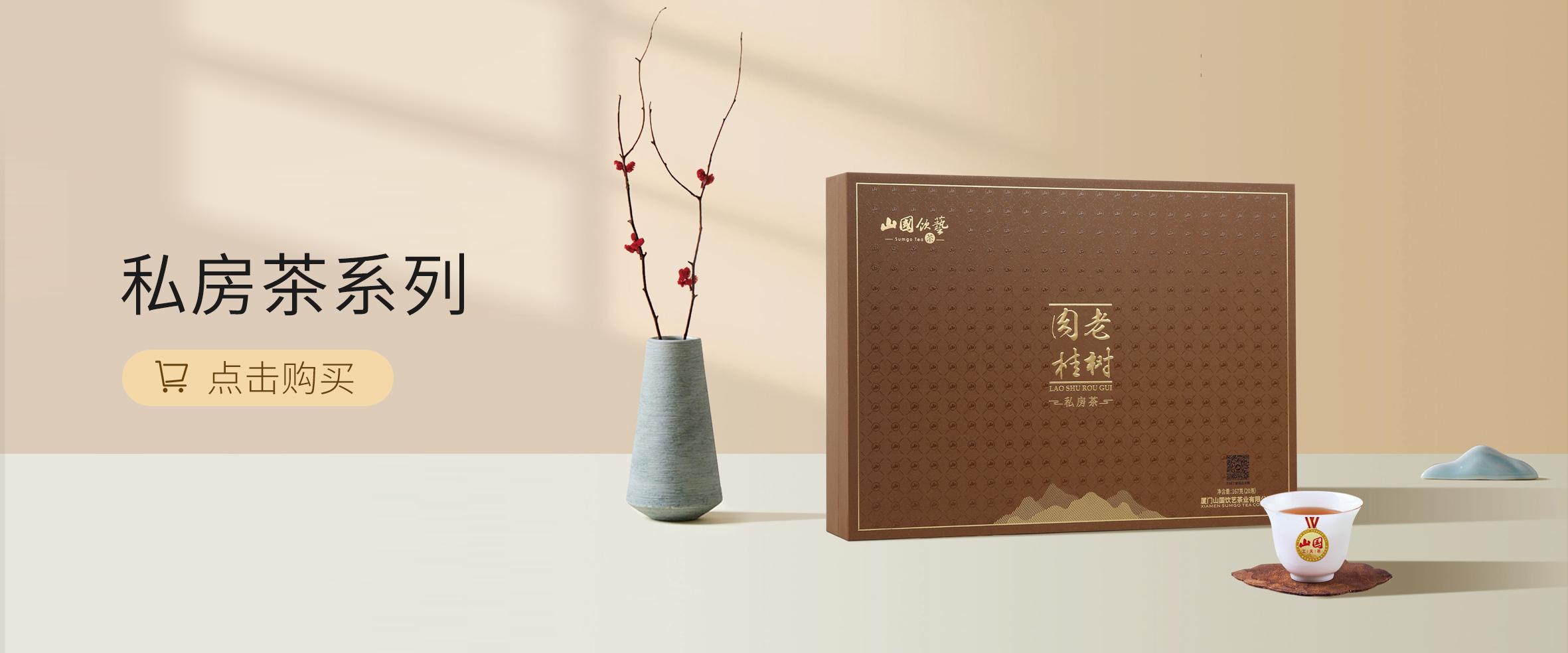 私房茶系列banner