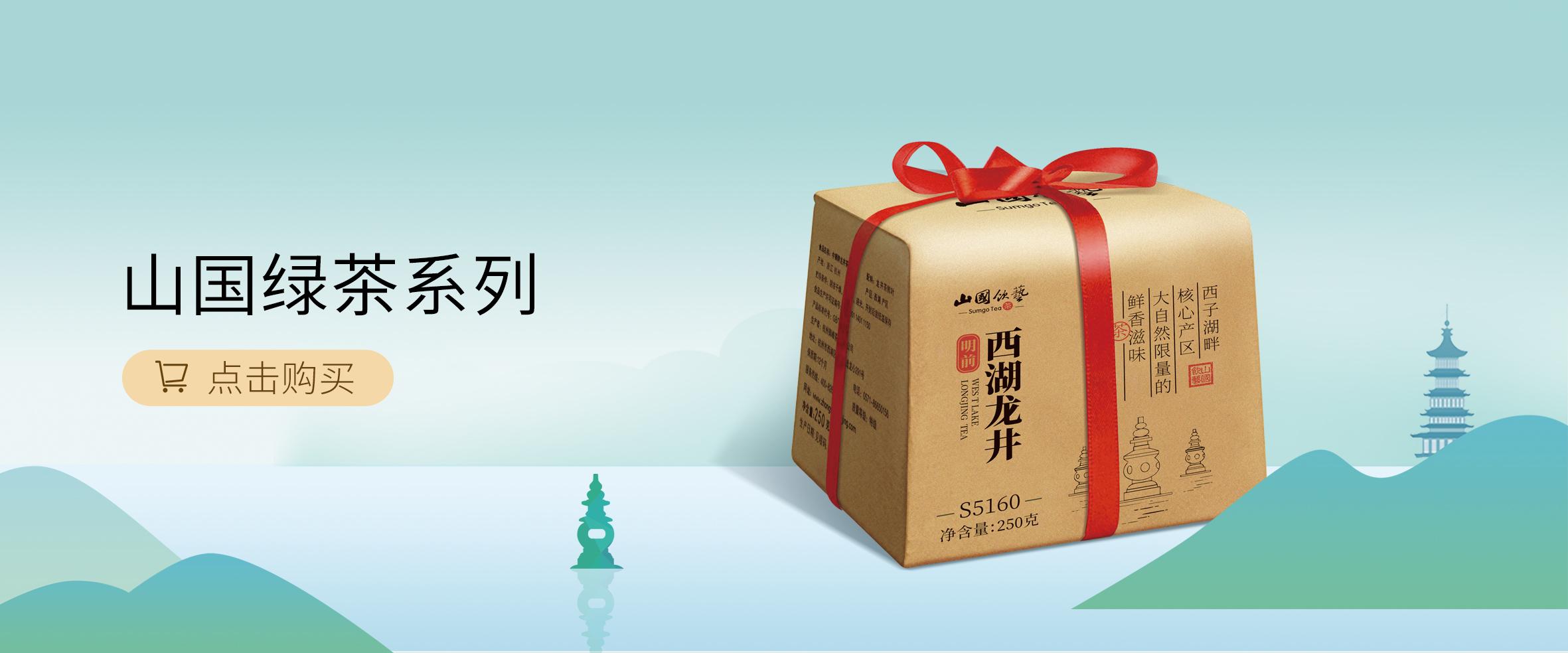 山国绿茶系列banner_20210720_195643753