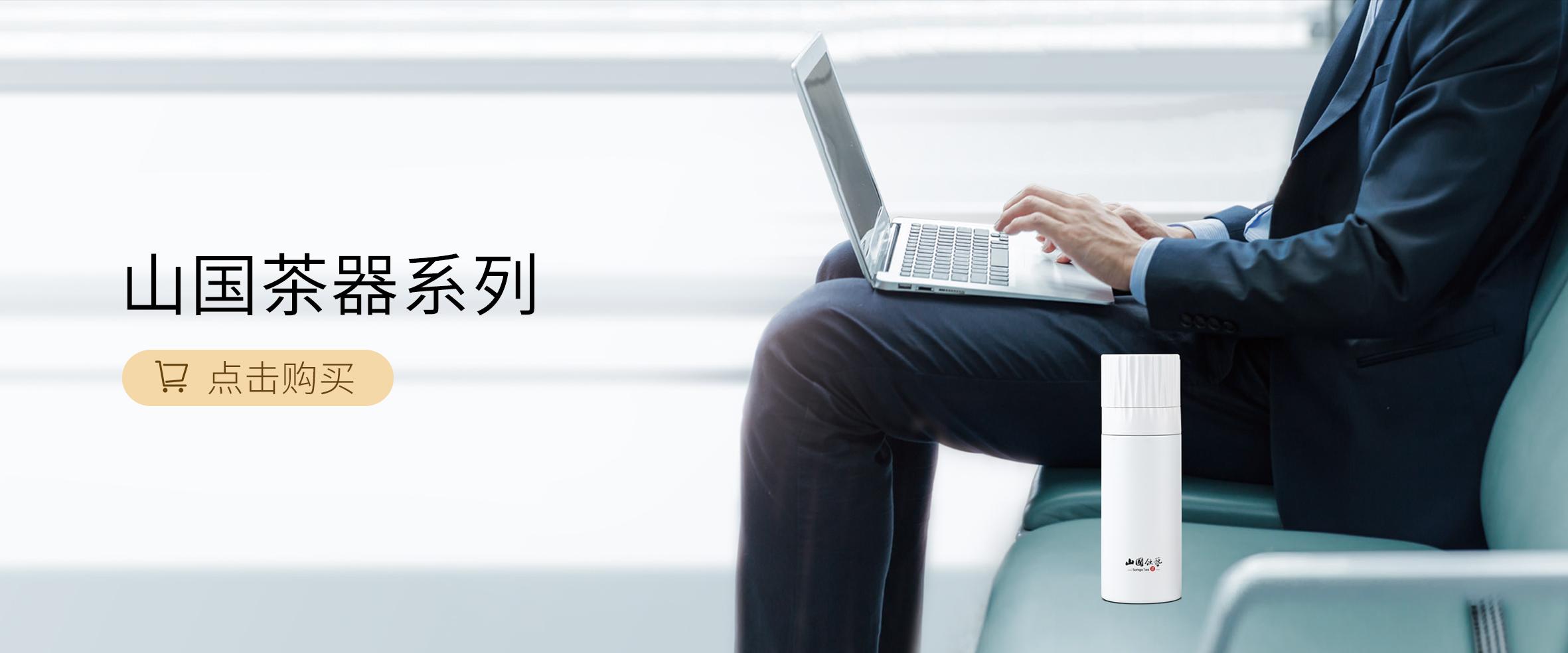 山国茶器系列banner_20210720_195643763