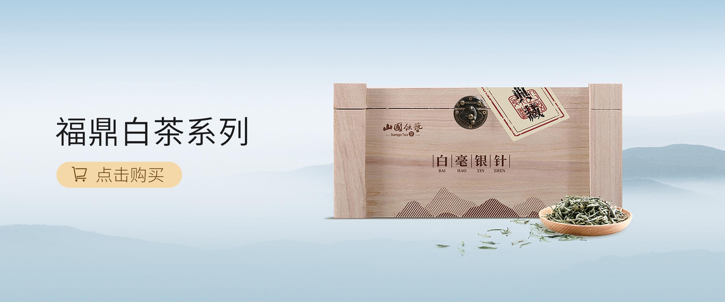 福鼎白茶系列banner