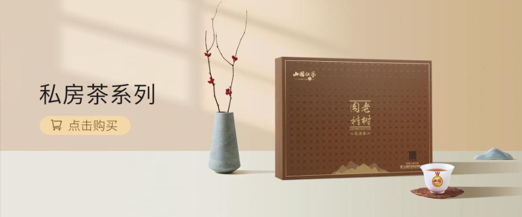 私房茶系列