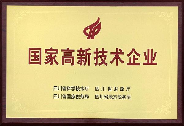 四川高新技术企业