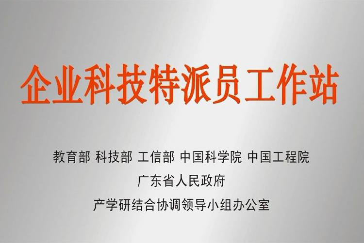 廣東省企業科技特派員工作站證書