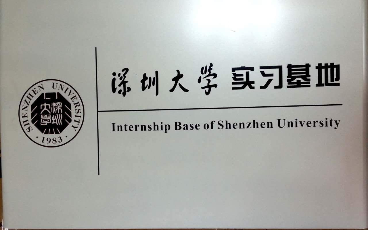 深圳大學實習基地