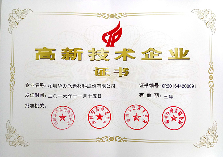國高證書-2017.1