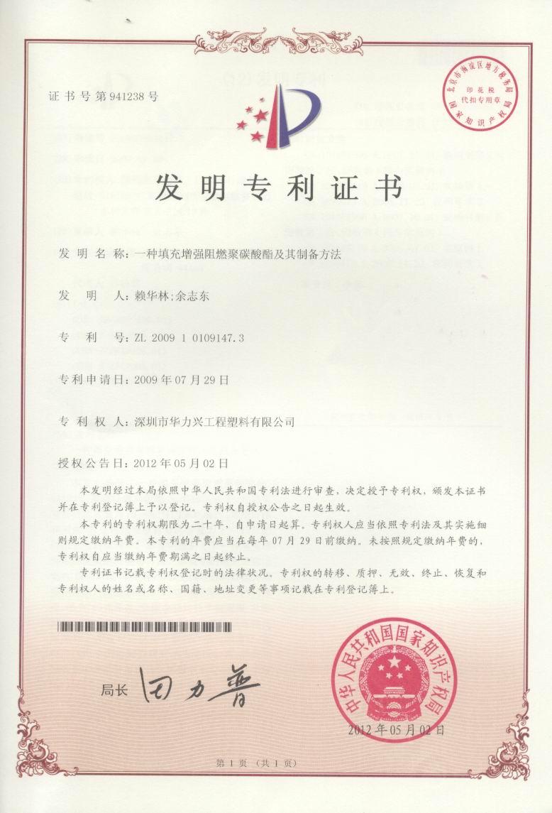 專利證書:一種填充增強阻燃聚碳酸酯及其制備方法