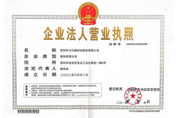 2002年成立的營業執照