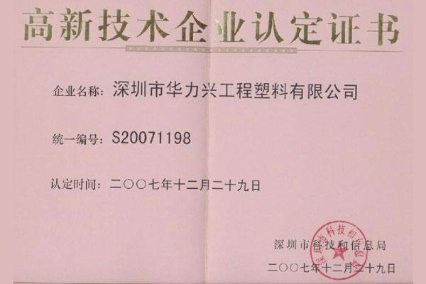 2007年-深圳市高新技術企業認定證書