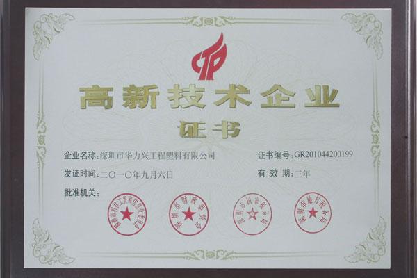 2010年-國家高新企業認定證書
